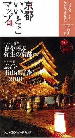 京都いいとこマップに掲載されました。