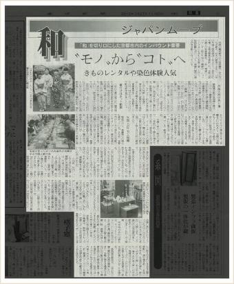 """繊研新聞""""ジャパンムーブ""""の取材がありました。"""