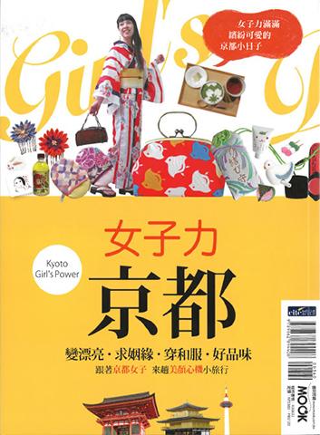 「女子力京都」に掲載されました