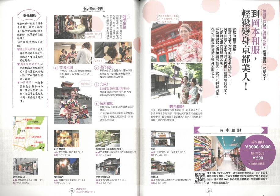 「女子力京都」に掲載されたレンタル着物特集
