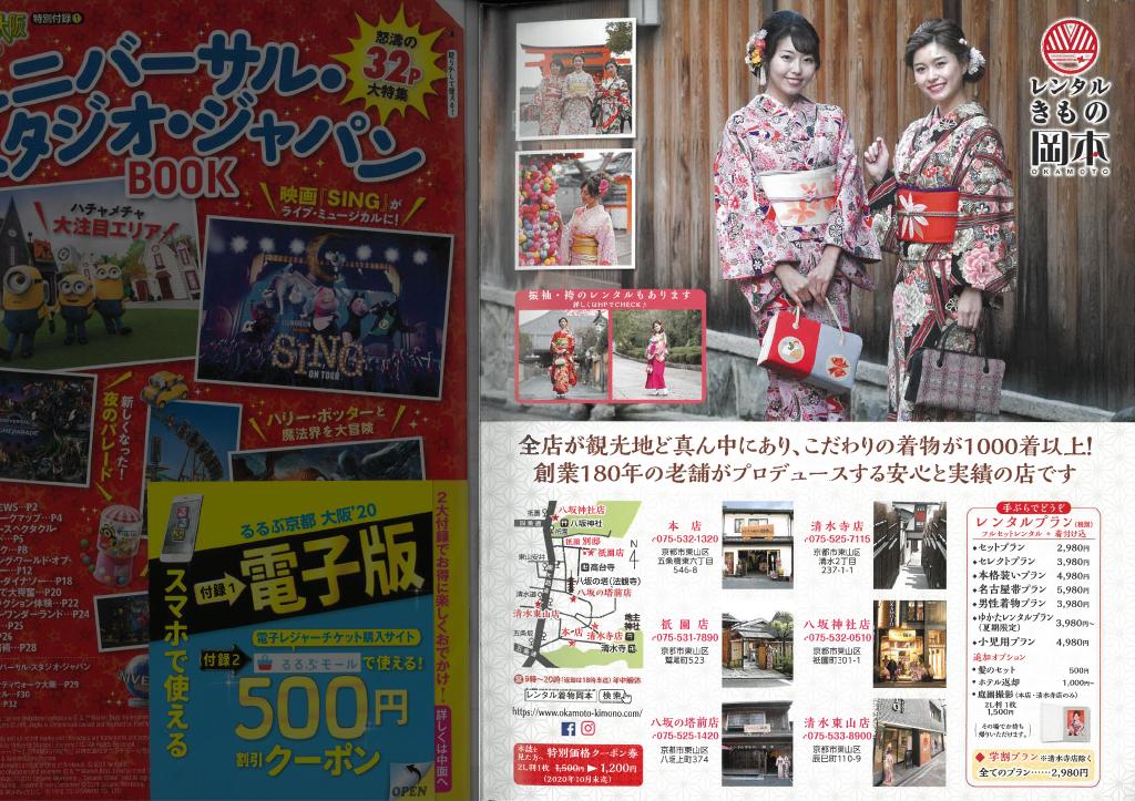 「るるぶ京都大阪'20」へ着物の衣装提供
