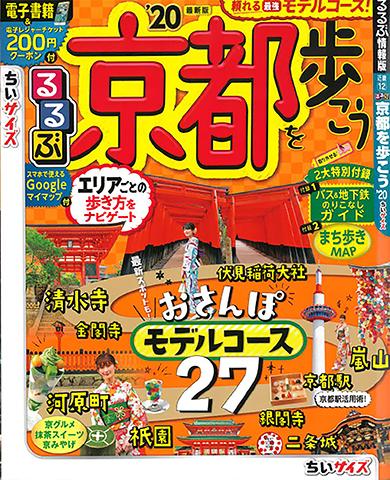 「るるぶ京都を歩こう'20ちいサイズ」に掲載されました