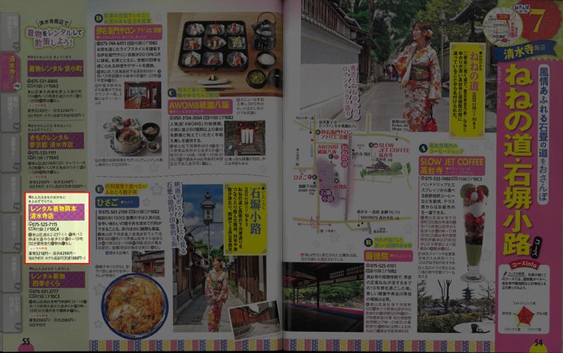 「るるぶ京都を歩こう'20ちいサイズ」に掲載