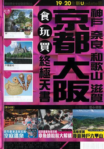 長空閃令令自遊系列06 京都 大阪 神戸 奈良 和歌山 滋賀