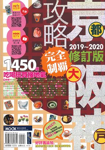 京阪神攻略 完全制覇 2019~2020修訂版へ掲載しました