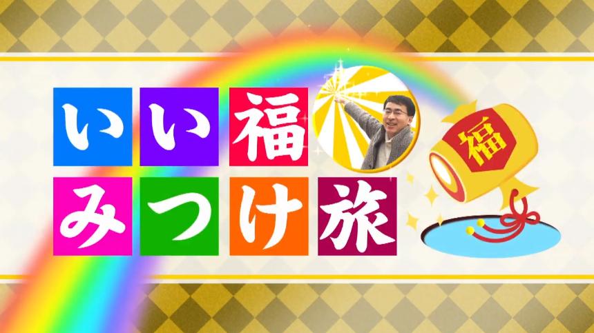 奈良テレビの番組「いい福みつけ旅」へレンタル着物を衣装提供しました