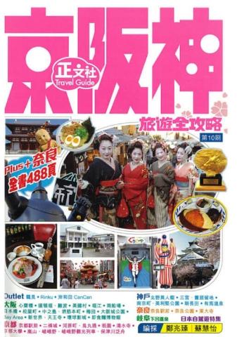 京阪神 旅遊全攻略