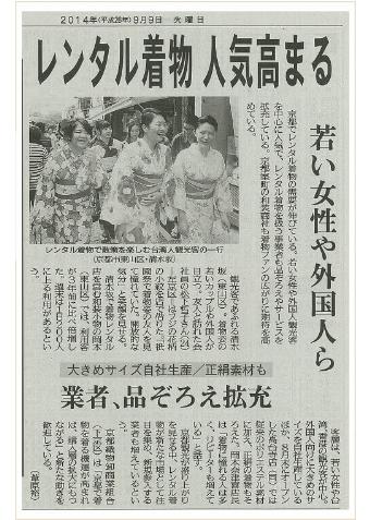 """京都新聞""""レンタル着物 人気高まる""""の取材がありました。"""