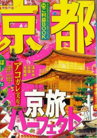 京旅パーフェクト '12~'13