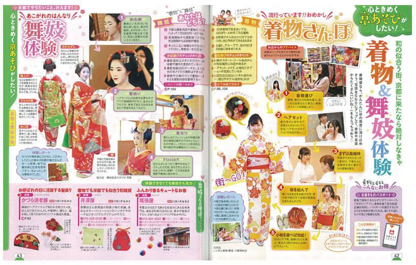 まっぷる京都'19 着物&舞妓体験