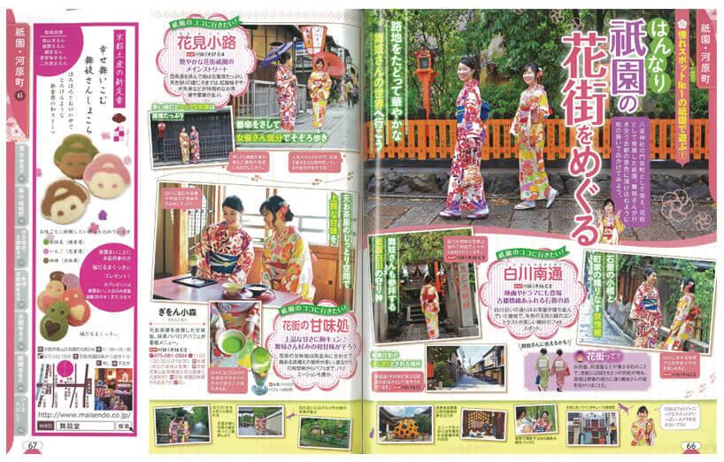 はんなり祇園の花街をめぐる 着物の衣装提供