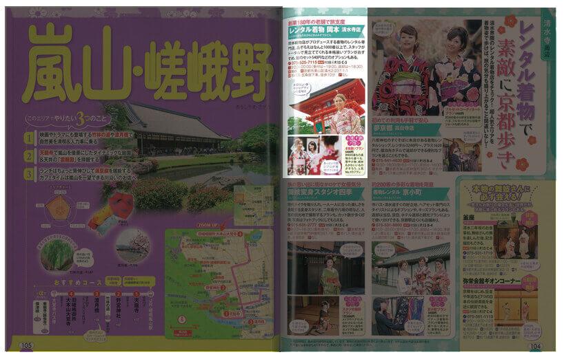 レンタルきもの岡本清水寺店の紹介