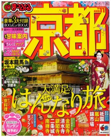 京都完全ガイド決定版'11