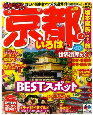 京都のいろは'11