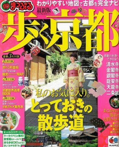 歩く京都'12