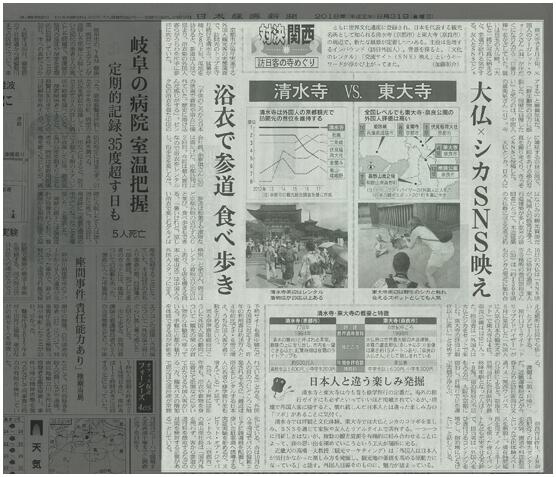 日本経済新聞へ取材が掲載されました