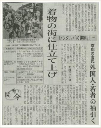 """日本経済新聞""""着物の街に仕立て上げ""""の取材がありました。"""