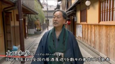 「太田和彦 ふらり旅 いい酒 いい肴」へ着物の衣装提供をしました