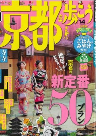 京都を歩こう るるぶ '14
