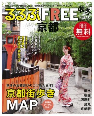 るるぶFREE 秋/冬'10-'11