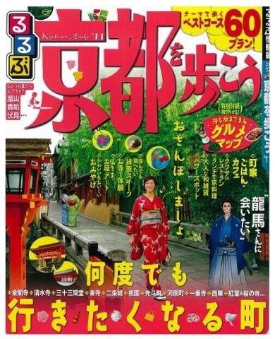 京都を歩こう  るるぶ'11