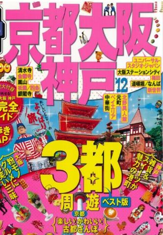 京都・大阪・神戸 '12