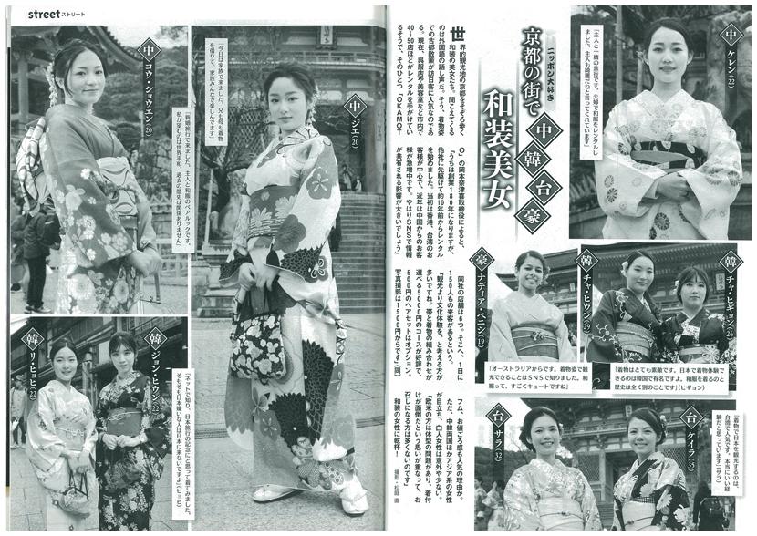 -ニッポン大好き-京都の街で和装美女(中・韓・台・豪)