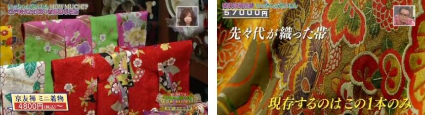 関西テレビ「よーいどん」の「いっちゃん高いもん HOW MUCH!?」に取材していただきました。