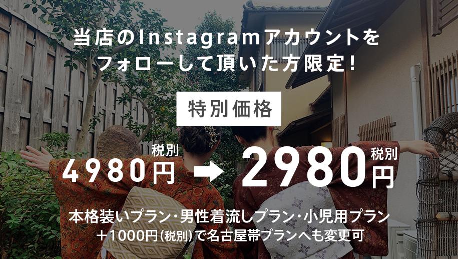 4980円の各着物レンタルプランが2980円(税別)に