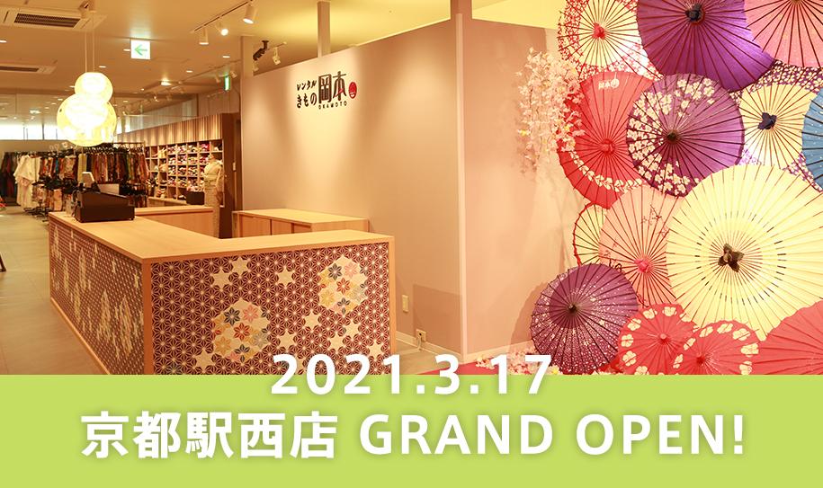京都駅西店グランドオープン レンタル着物岡本